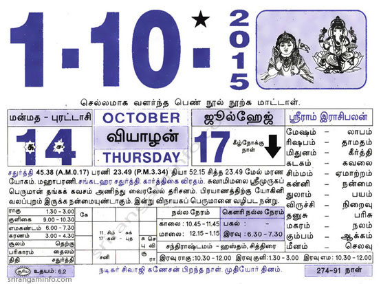 October 2015 1 >> Tamil Monthly Calendar 2018 2017 To 2009