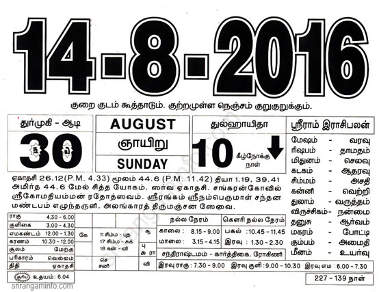 February 19 2014 Tamil Panchangam With Tamil Calendar For | Auto ...