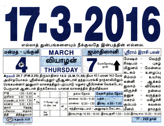 Tamil Monthly Calendar 2013 August | Search Results | Calendar 2015