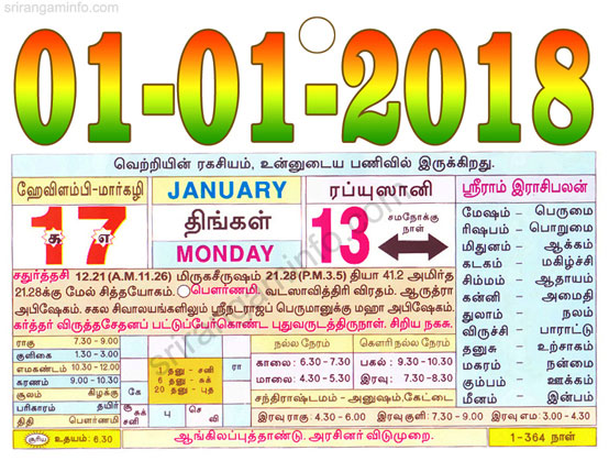 Daily Calendar 2019 January Tamil Monthly Calendar 2019, Tamil Calendar 2019 to 2009