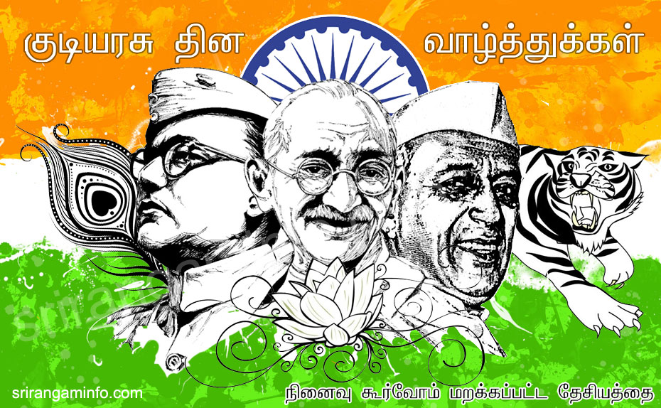 indian flag republic day greetings in tamil