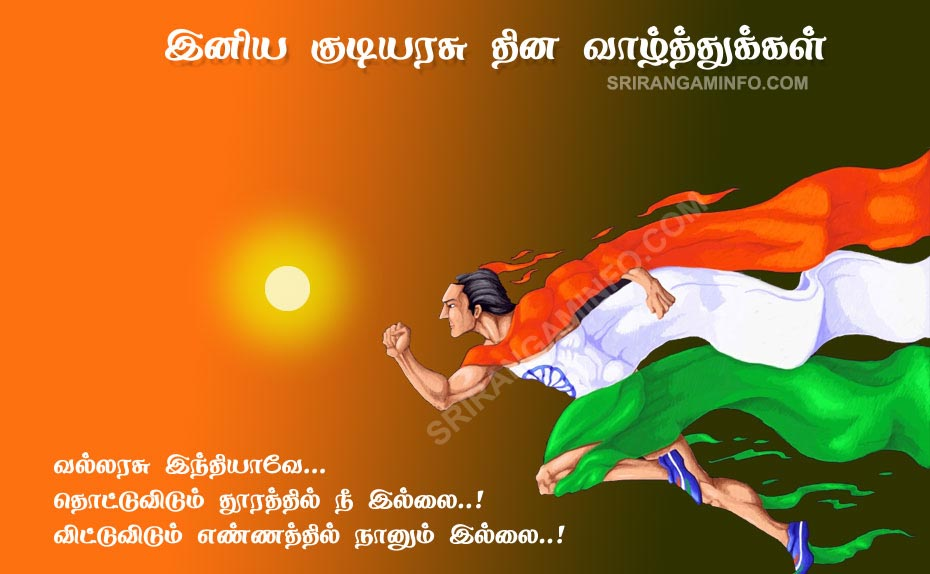 republic day greetings in tamil