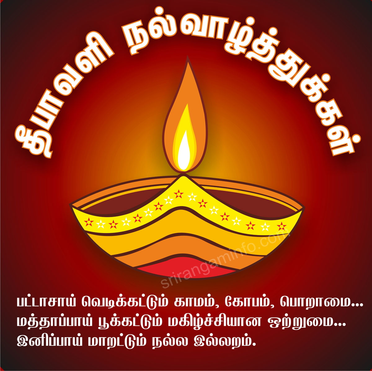 tamil deepavali greetings 2017 with wishes